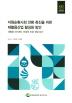 자원순환사회 전환 촉진을 위한 재활용산업 활성화 방안(KEI 연구보고서 2016-09)