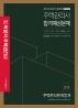 주택관리관계법규  합격예상문제집(주택관리사 2차)(2019)(박문각)(전면개정판)