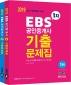 공인중개사 기출문제집 1차 2차 세트(2019)(EBS)(전2권)
