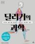 달리기의 과학(DK 운동의 과학 시리즈)(반양장)