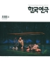 한국연극(2021년 3월호)