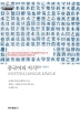 중국어의 지식. 2: 서면어(한국연구재단 학술명저번역총서 동양편 594)(양장본 HardCover)