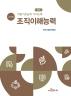 직업기초능력 가이드북 조직이해능력(교수자용)(NCS)
