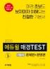 매경 TEST 기본서 경제편+경영편(2020)(에듀윌)
