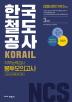 NCS KORAIL(코레일) 한국철도공사 직무능력검사 봉투모의고사(3회분)(2018)(개정판)