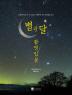별과 달 촬영입문