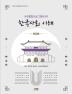 사회통합프로그램(KIIP) 한국사회 이해 기초. 1