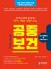 권이승 정정근 전봉재 교수의 공중보건(2020)(공무원 보건학의 절대강자)