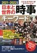 [해외]日本と世界の時事キ-ワ-ド 日本と世界の今がズバリわかる! 2021-2022年版