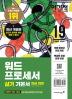 워드 프로세서 실기 기본서 한글 2010(2019)(이기적)