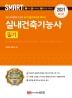 실내건축기능사 필기(2021)(스마트)