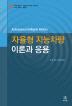 자율형 지능차량 이론과 응용(에이콘 임베디드 시스템 프로그래밍 시리즈 36)(Paperback)