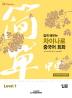차이나로 중국어 회화 Level. 1(입문)(쉽게 배우는)