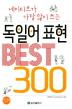 독일어 표현 Best 300(네이티브가 가장 많이 쓰는)