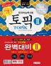 한국어능력시험 TOPIK2(토픽) 완벽대비기본서+실전모의고사+쓰기(2017)(개정판 3판)(전3권)