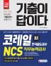코레일(한국철도공사) NCS 직무능력검사(2018)(기출이 답이다)