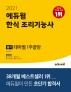 한식 조리기능사 필기 테마별 1주끝장(2021)(에듀윌)