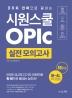시원스쿨 OPIC 실전모의고사 10회