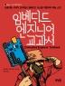 임베디드 엔지니어 교과서(제이펍의 로봇 시리즈 15)