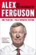 [보유]Alex Ferguson: My Autobiography