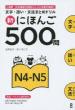[해외]新にほんご500問 N4-N5