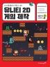 유니티 2D 게임 제작(유니티를 몰라도 만들 수 있는)