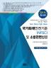 국가화재안전기준(NFSC) 및 소방관련법령(2019)