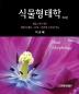 식물형태학(4판)