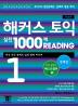 ��Ŀ�� ���� ���� 1000�� Reading 1 ������(������)