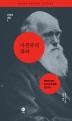 다윈주의 좌파(다윈의 대답 2)