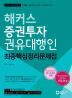 증권투자권유대행인 최종핵심정리문제집(2017)(해커스)