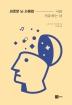 새로운 뇌 사용법: 나를 치유하는 뇌