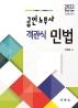 2022 공인노무사 객관식 민법(8판)