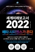 세계미래보고서 2022: 메타 사피엔스가 온다