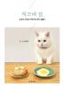 히끄네 집-고양이 히끄와 아부지의 제주 생활기