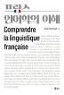프랑스 언어학의 이해