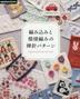 [해외]編みこみと模樣編みの棒針パタ-ン