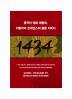 1434: 중국의 정화 대함대 이탈리아 르네상스의 불을 지피다