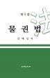 물권법(9판)(양장본 HardCover)