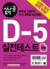 시나공 토익 D-5 실전테스트(5회분)