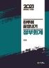 정부회계 하루에 끝장내기(2021)(3판)(3판)