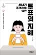 새내기 주권자를 위한 투표의 지혜(철수와 영희를 위한 사회 읽기 시리즈 6)