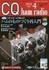 [해외]씨큐하므라지오 CQハムラジオ 2021.04