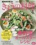 [해외]오늘의요리NHK きょうの料理NHKテキスト 2021.04