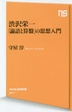 [보유]澁澤榮一「論語と算盤」の思想入門