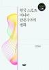 한국 스포츠 미디어 담론구조의 변화(한국체육대학교 학술교양총서 6)