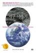 지구 이야기(오파비니아 11)(양장본 HardCover)