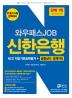 NCS 신한은행 직업기초능력평가 + 금융상식 경제지식(2018)(와우패스JOB)