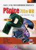 PSPICE 기초와 활용(VER 16.3)(CD1장포함)