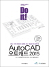 AutoCAD ����ij�� 2015(Do it!)